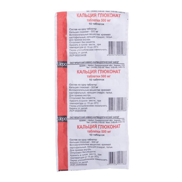 CALCII GLUCONAS, kalcio gliukonatas, 500 mg, 10 tablečių paveikslėlis